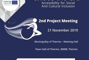 Συνάντηση στο Θέρμο: «Cross the Gap – Προσβασιμότητα για κοινωνική και πολιτιστική ένταξη»