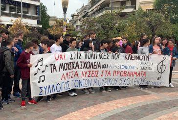 Iκανοποίηση στο Σύλλογο Γονέων και Κηδεμόνων Μουσικού Σχολείου για τη μουσική διαμαρτυρία