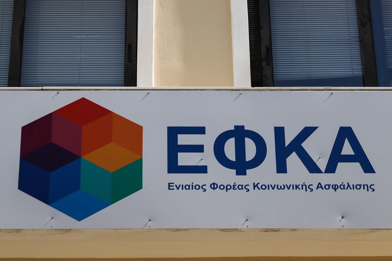 Στο e-ΕΦΚΑ τα ειδοποιητήρια ασφαλιστικών εισφορών – Προθεσμία για την έκπτωση