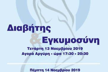 Ενημερωτική εκδήλωση στην Πάτρα για την εμφάνιση διαβήτη στη διάρκεια της εγκυμοσύνης