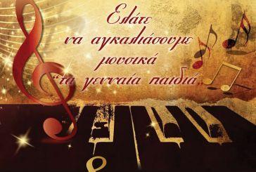 Χριστουγεννιάτικη μουσική εκδήλωση  για τα γενναία παιδιά της ΕΛΕΠΑΠ Αγρινίου