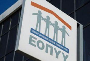 ΕΟΠΥΥ: Δεν θα αποζημιώνονται δαπάνες φυσικοθεραπείας σε παιδιά ειδικής αγωγής