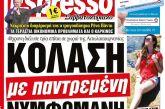 Η Αιτωλοακαρνανία επιστρέφει στην Espresso δυνατά με παντρεμένη νυμφομανή!