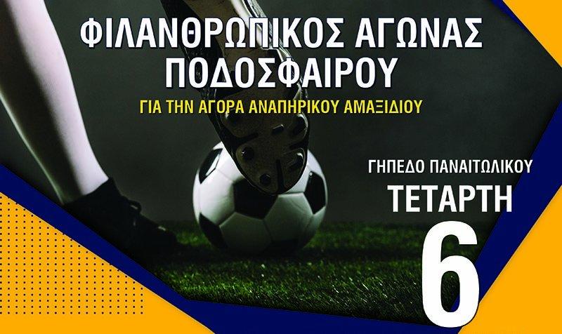 Αλλαγή ώρας στον φιλανθρωπικό αγώνα ποδοσφαίρου Παλαιμάχων Παναιτωλικού και Αστυνομικών
