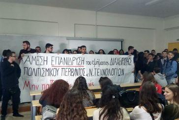 Ο χρονος πιέζει για τα πανεπιστημιακά τμήματα του Αγρινίου- «Πρώτο βήμα για κλείσιμο τμημάτων ΑΕΙ από φέτος», λέει η Καθημερινή