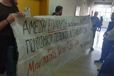 Το ΜέΡΑ25 συμπαραστέκεται στον αγώνα για επαναλειτουργία του ΔΠΠΝΤ