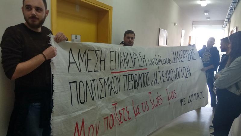 Οι απόφοιτοι του ΔΠΠΝΤ ζητούν επανίδρυση του τμήματος με επιστολή στην Κεραμέως