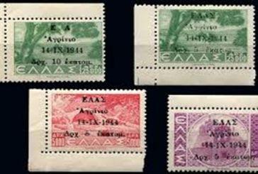 Ενδιαφέρουσα παρουσίαση στο Αγρίνιο: «γραμματόσημα και αλληλογραφία 1940-1944»