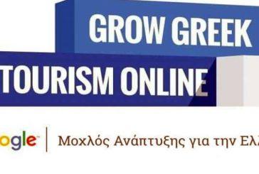 To «Grow Greek Tourism Online» της Google στη Δυτική Ελλάδα
