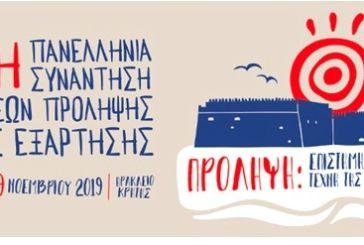 Στην Πανελλήνια Συνάντηση των Φορέων Πρόληψης της Εξάρτησης οι δομές «ΟΔΥΣΣΕΑΣ» & «ΙΘΑΚΕΣ»