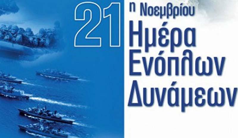 Το πρόγραμμα του εορτασμού της Ημέρας των Ενόπλων Δυνάμεων στο Αγρίνιο
