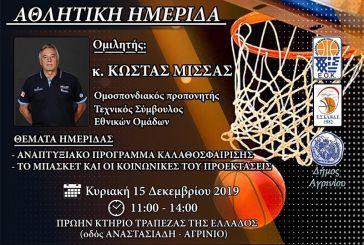 Ημερίδα στο Αγρίνιο για το μπάσκετ με τον  Κώστα Μίσσα
