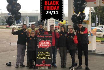 Black Friday στα καύσιμα στο πρατήριο Κακούρης!