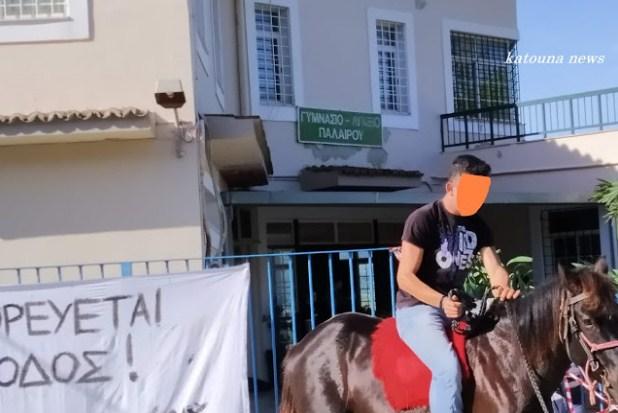 Στην κατάληψη με το άλογο στην Πάλαιρο! (φωτο)