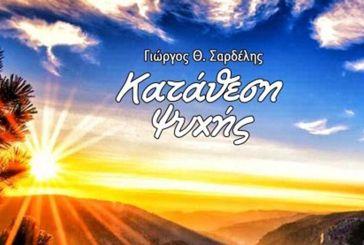 """Την Κυριακή στην Ανάληψη Τριχωνίδας η παρουσίαση του βιβλίου """"κατάθεση ψυχής"""""""
