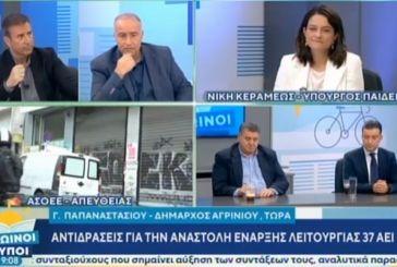 Τα είπαν στην… τηλεόραση Παπαναστασίου – Κεραμέως  (video)