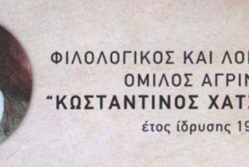 Αύριο Τετάρτη οι εκλογές του Φιλολογικού & Λογοτεχνικού Ομίλου «Κωσταντίνος Χατζόπουλος»