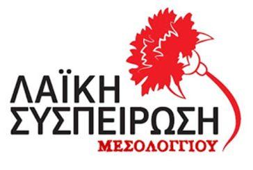 Κάλεσμα της Λαϊκής Συσπείρωσης Μεσολογγίου σε σύσκεψη