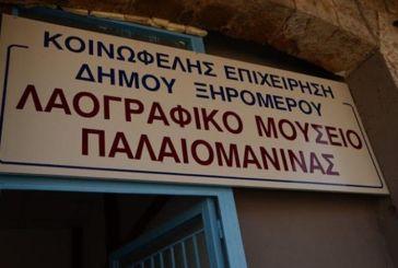 """Καταγγέλλεται  """"κατάρρευση του Λαογραφικού Μουσείου Παλαιομάνινας"""""""