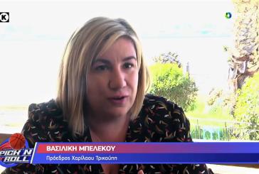 """Β. Μπελέκου: """"Οι «κακές» παρέες με έβαλαν στο «μικρόβιο» του Χαρίλαου Τρικούπη"""" (βίντεο)"""