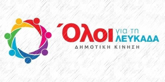 H δημοτική κίνηση «Όλοι για τη Λευκάδα» ζητά να συγκληθεί άμεσα το Δημοτικό Συμβούλιο