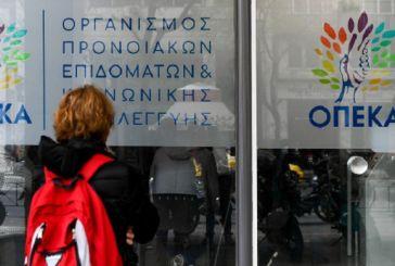 ΟΠΕΚΑ: Οι πληρωμές των επόμενων ημερών -Πότε «μπαίνει» στα ΑΤΜ το επίδομα παιδιού