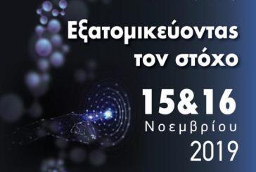 5η Μετεκπαιδευτική Συνάντηση Νοτιοδυτικής Ελλάδας για τον καρκίνο