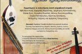 Μουσικές μνήμες της Μικράς Ασίας στη συναυλία της ΟΠΣΕ στην Αθήνα