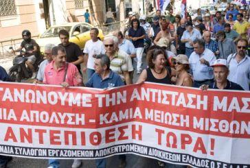ΟΣΕΑΔΕ: Πανελλαδική κινητοποίηση και στάση εργασίας στις 20 Νοέμβρη