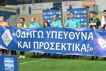 To φωτορεπορτάζ του Παναιτωλικός-Παναθηναϊκός 0-0