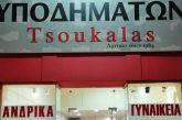 """Αγρίνιο: Τελευταίες ευκαιρίες στο """"Tsoukalas"""""""