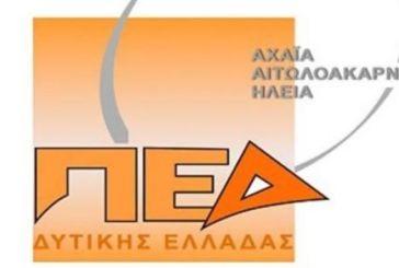 Μια πολιτιστική πρωτοβουλία από την ΠΕΔ Δυτικής Ελλάδας