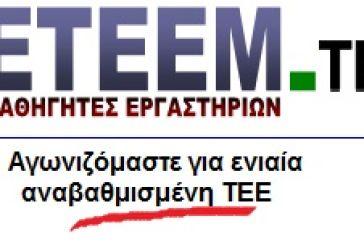 ΠΕΤΕΕΜ-ΤΕ: να αποδοθεί πλήρες ωράριο σε εκπαιδευτικό της ΕΠΑΣ- ΟΑΕΔ Αγρινίου