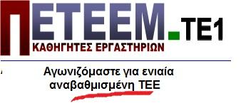Οι θέσεις της ΠΕΤΕΕΜ-ΤΕ για την εξ' αποστάσεως εκπαίδευσης, των εργαστηριακών μαθημάτων ΕΠΑΛ- ΕΚ-ΕΠΑΣ ΟΑΕΔ