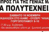 Δράσεις της ΑΝΤΑΡΣΥΑ στο Αγρίνιο για την επέτειο του Πολυτεχνείου