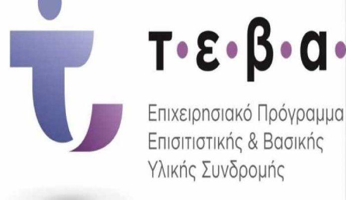 Διανομή ειδών βασικής υλικής συνδρομής σε δικαιούχους ΤΕΒΑ του Δήμου Αγρινίου