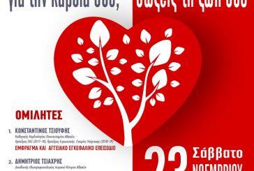 Επιστημονική εκδήλωση στο Αγρίνιο: «Μαθαίνοντας για την καρδιά σου, σώζεις τη ζωή σου»
