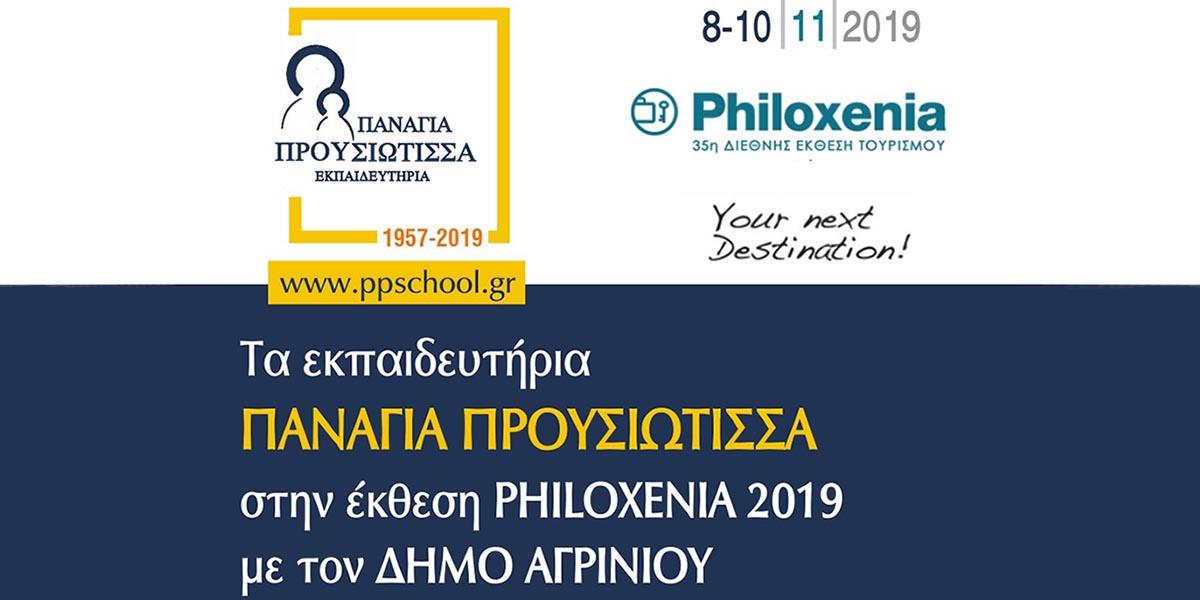 """Τα εκπαιδευτήρια """"Παναγία Προυσιώτισσα"""" στην έκθεση Philoxenia 2019"""