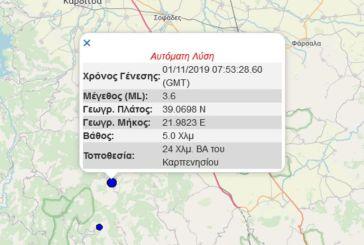 Σεισμός και στο Καρπενήσι