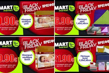 Αγρίνιο: BLACK FRIDAY σημαίνει έξυπνες αγορές από το SMART MARKET