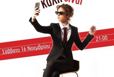 """«Για γυναίκα, καλή είναι»: Η νέα σόλο παράσταση της Ήρας Κατσούδα στο """"Μικρό Θέατρο"""" Aγρινίου"""