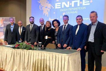 Συμβούλιο Προέδρων των Περιφερειακών Συμβουλίων της χώρας