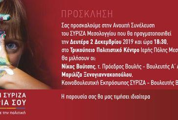 Συνέλευση ΣΥΡΙΖΑ στο Μεσολόγγι με Βούτση – Ξενογιαννακοπούλου