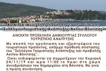Συνάντηση στη Βόνιτσα για τη σύσταση συλλόγου τουριστικής ανάπτυξης
