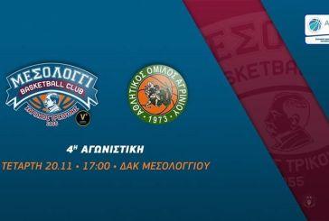 Το απόγευμα το τοπικό ντέρμπι μπάσκετ Χαρίλαος Τρικούπης – ΑΟ Αγρινίου