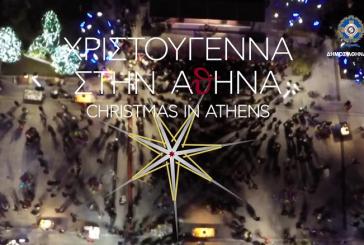 Κάλεσμα από τον Σύλλογο Γονέων 4ου Δημοτικού Σχολείου Αγρινίου σε εκδρομή στην Αθήνα
