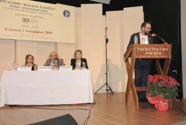 """Αγρίνιο: Συγκίνηση στην εκδήλωση για τα 30 χρόνια του Εργαστηρίου """"Παναγία Ελεούσα"""""""