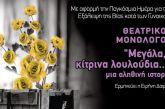 Θεατρικός μονόλογος από τον Ξενώνα Φιλοξενίας Γυναικών Αγρινίου στις 14 Δεκεμβρίου