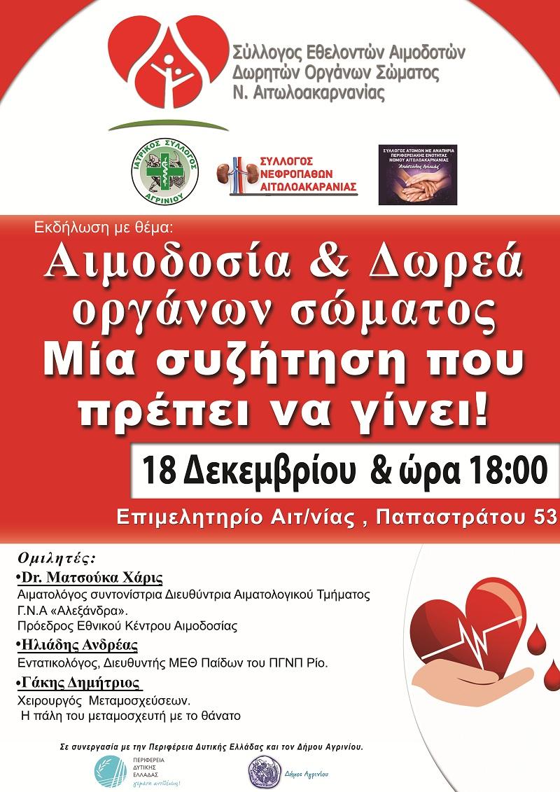 Hμερίδα στο Αγρίνιο για την αιμοδοσία και τη δωρεά οργάνων