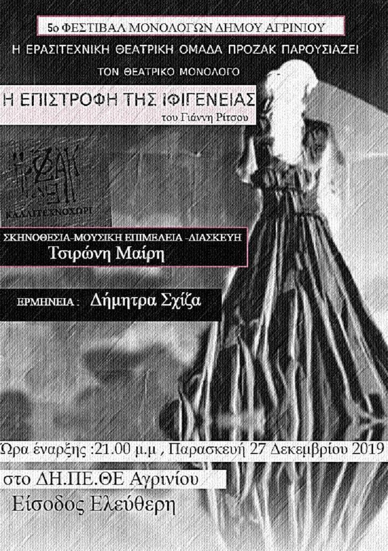 """""""Η επιστροφή της Ιφιγένειας"""" στο 5ο  Φεστιβάλ Μονολόγων δήμου Αγρινίου"""